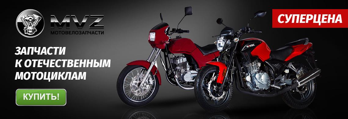 Запчасти к отечественным мотоциклам