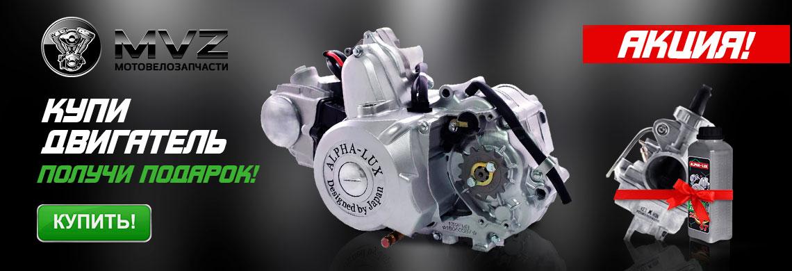Двигатели в сборе Альфа / Дельта